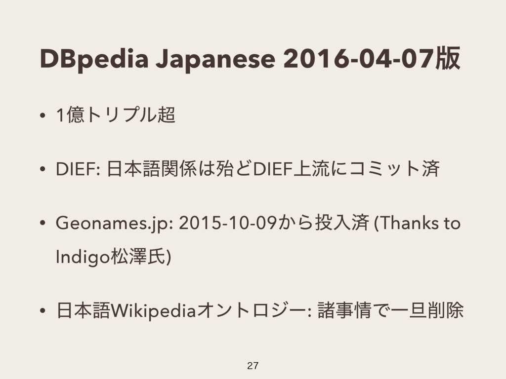 DBpedia Japanese 2016-04-07൛ • 1ԯτϦϓϧ௒ • DIEF: ...