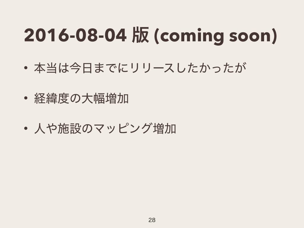 2016-08-04 ൛ (coming soon) • ຊࠓ·ͰʹϦϦʔε͔͕ͨͬͨ͠...