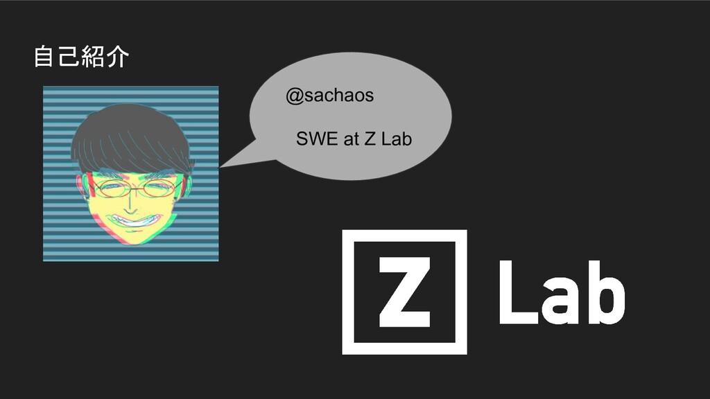 自己紹介 @sachaos SWE at Z Lab