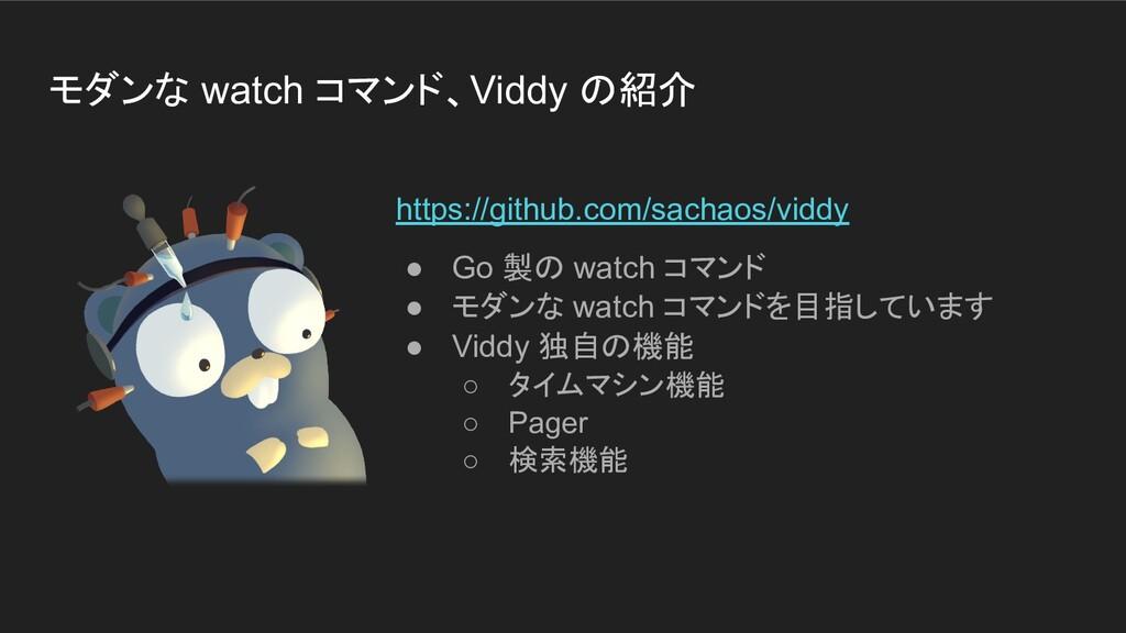 モダンな watch コマンド、Viddy の紹介 https://github.com/sa...