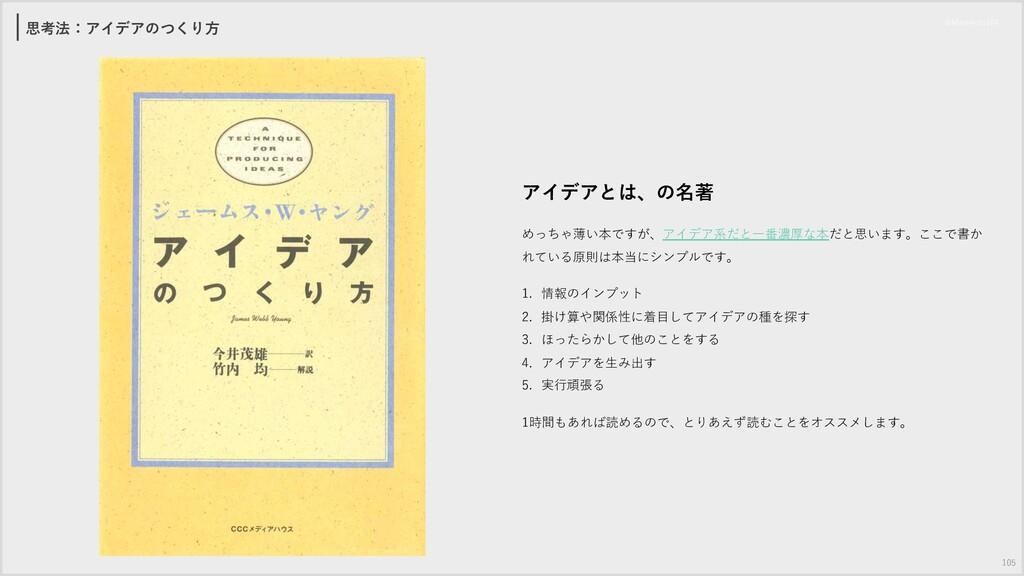 思考法:アイデアのつくり⽅ アイデアとは、の名著 めっちゃ薄い本ですが、アイデア系だと⼀番濃厚...