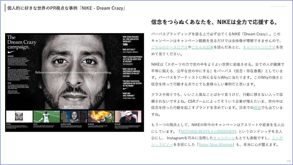 124 個⼈的に好きな世界のPR視点な事例「NIKE - Dream Crazy」 信念をつら...