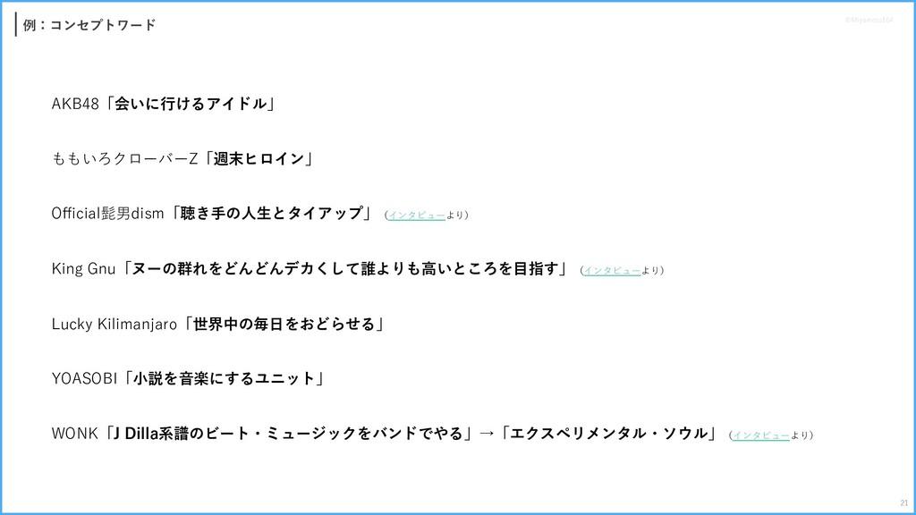 例:コンセプトワード AKB48「会いに⾏けるアイドル」 ももいろクローバーZ「週末ヒロイン」...