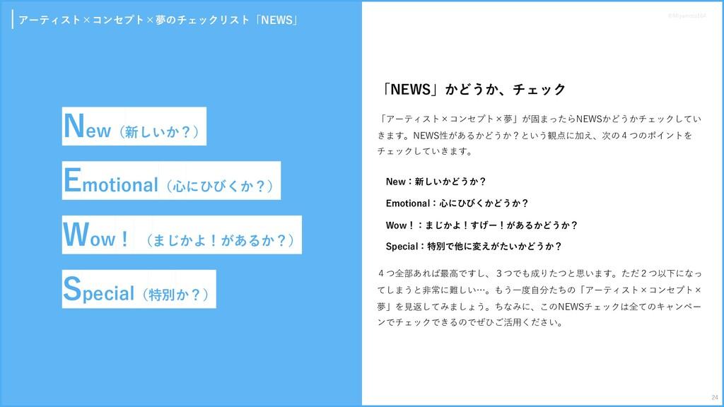 New(新しいか?) Emotional(⼼にひびくか?) Wow! (まじかよ!があるか?)...