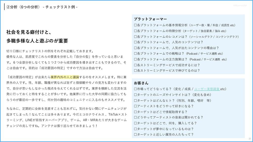 ②分析(6つの分析) - チェックリスト例 - プラットフォーマー □各プラットフォームの基本...