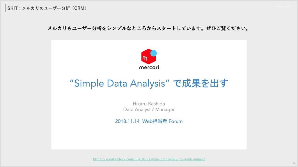 v SKIT:メルカリのユーザー分析(CRM) https://speakerdeck.com...