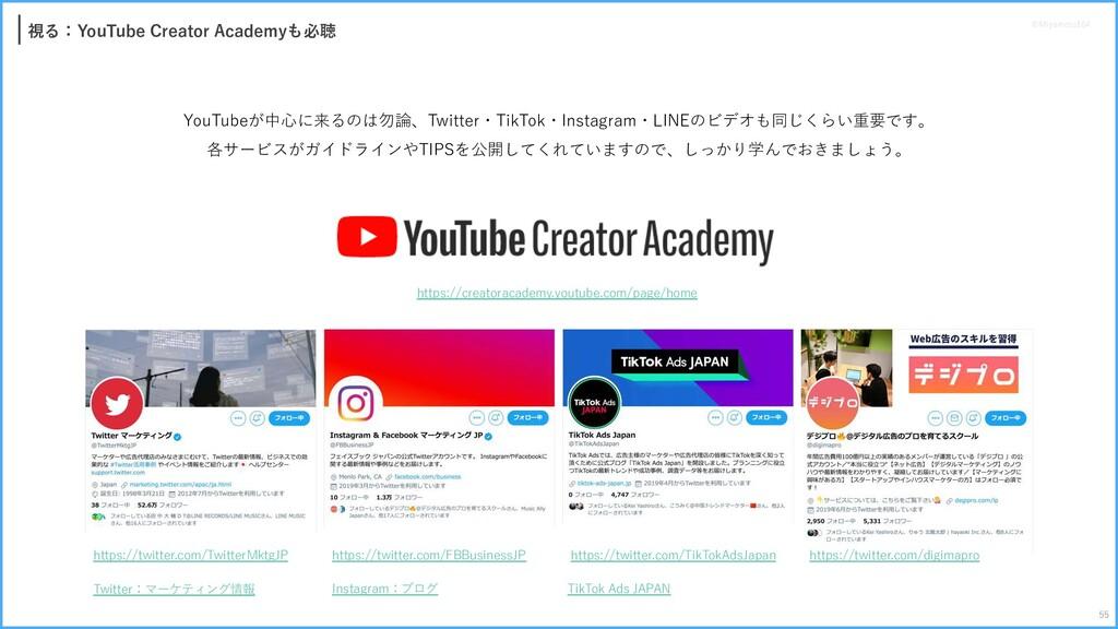 視る:YouTube Creator Academyも必聴 https://creatorac...