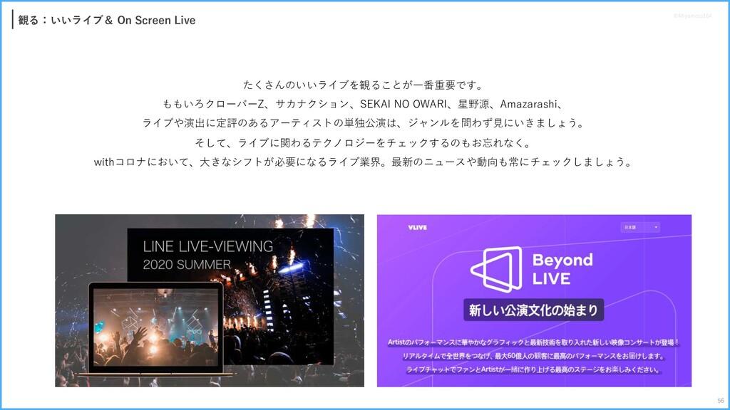 観る:いいライブ& On Screen Live たくさんのいいライブを観ることが⼀番重要です...