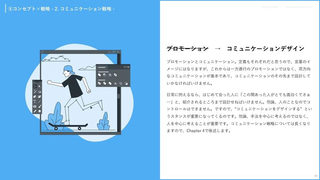 ④コンセプト×戦略 - 2. コミュニケーション戦略 - プロモーション → コミュニケーショ...
