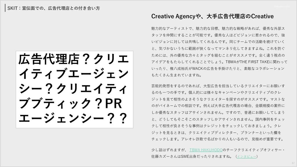 67 SKIT:宣伝⾯での、広告代理店との付き合い⽅ Creative Agencyや、⼤⼿広...