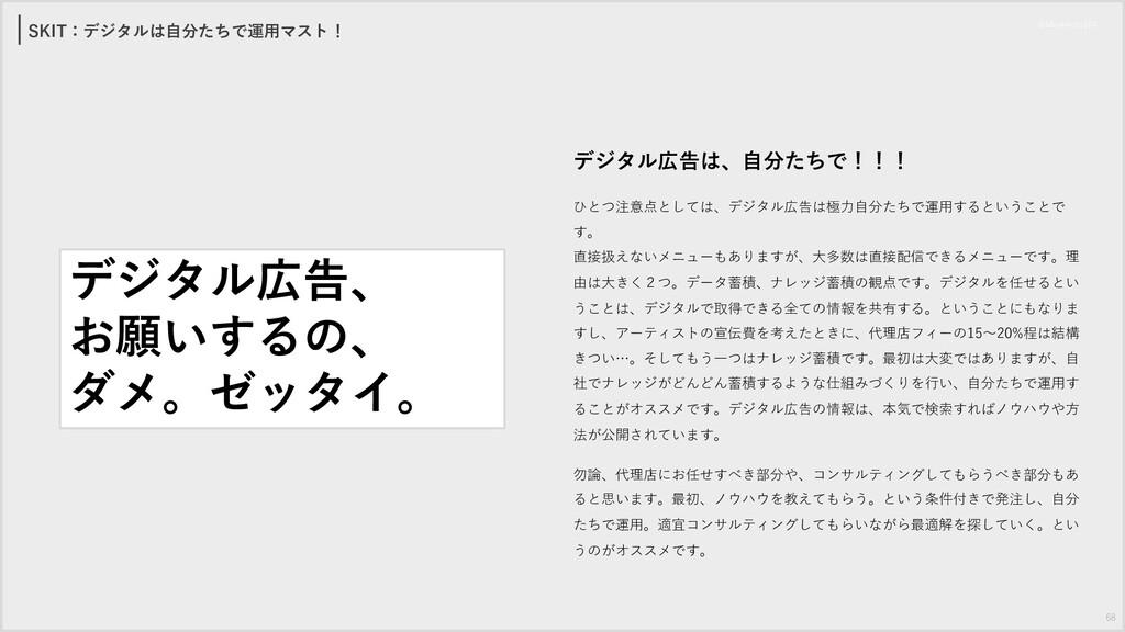 68 SKIT:デジタルは⾃分たちで運⽤マスト! デジタル広告は、⾃分たちで!!! ひとつ注意...