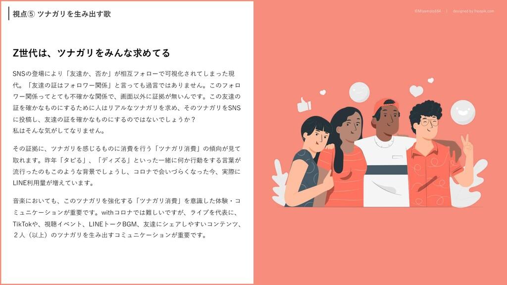 視点⑤ ツナガリを⽣み出す歌 Z世代は、ツナガリをみんな求めてる SNSの登場により「友達か、...
