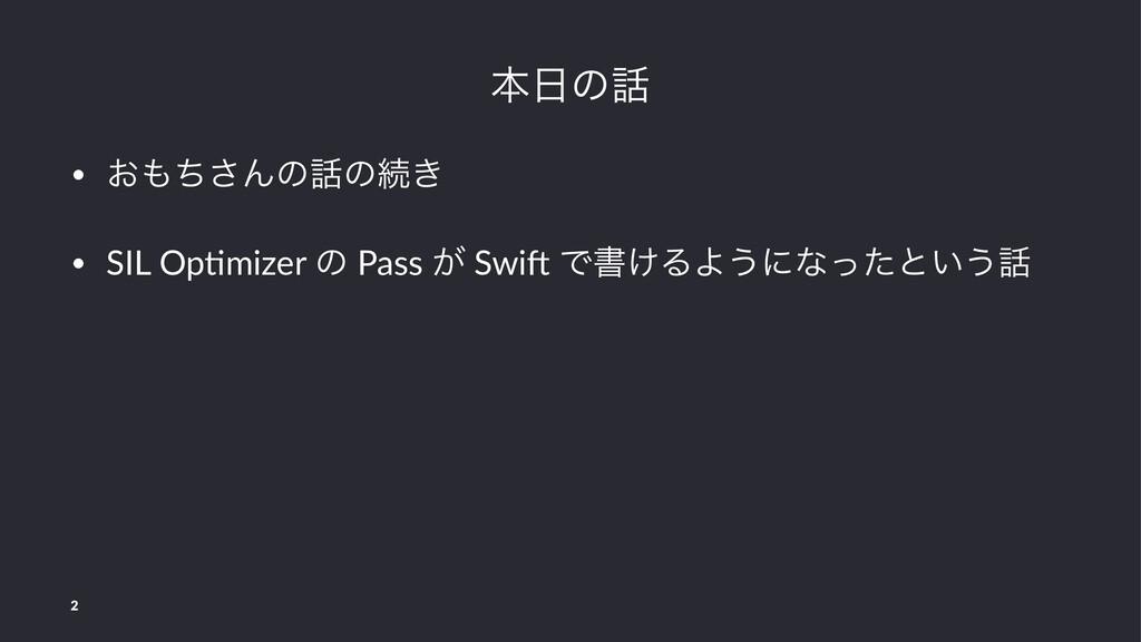 ຊͷ • ͓ͪ͞Μͷͷଓ͖ • SIL Op(mizer ͷ Pass ͕ Swi2 ...