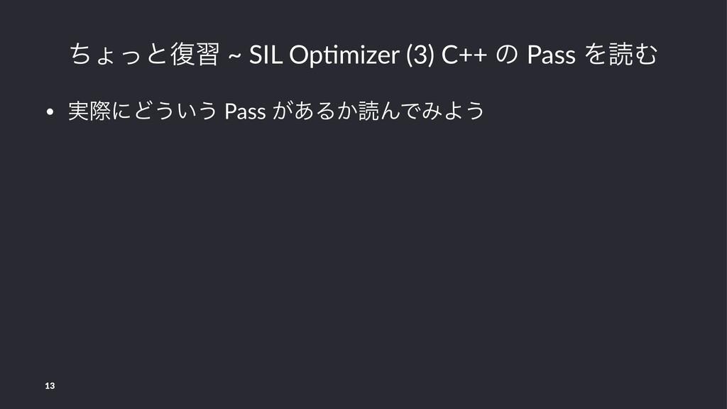 ͪΐͬͱ෮श ~ SIL Op(mizer (3) C++ ͷ Pass ΛಡΉ • ࣮ࡍʹͲ...
