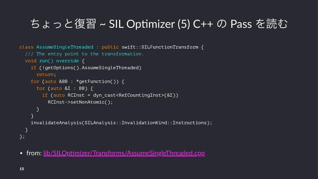 ͪΐͬͱ෮श ~ SIL Op(mizer (5) C++ ͷ Pass ΛಡΉ class ...