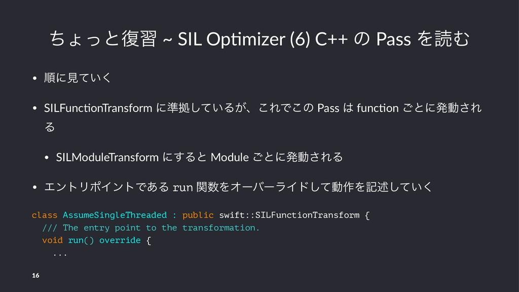 ͪΐͬͱ෮श ~ SIL Op(mizer (6) C++ ͷ Pass ΛಡΉ • ॱʹݟͯ...