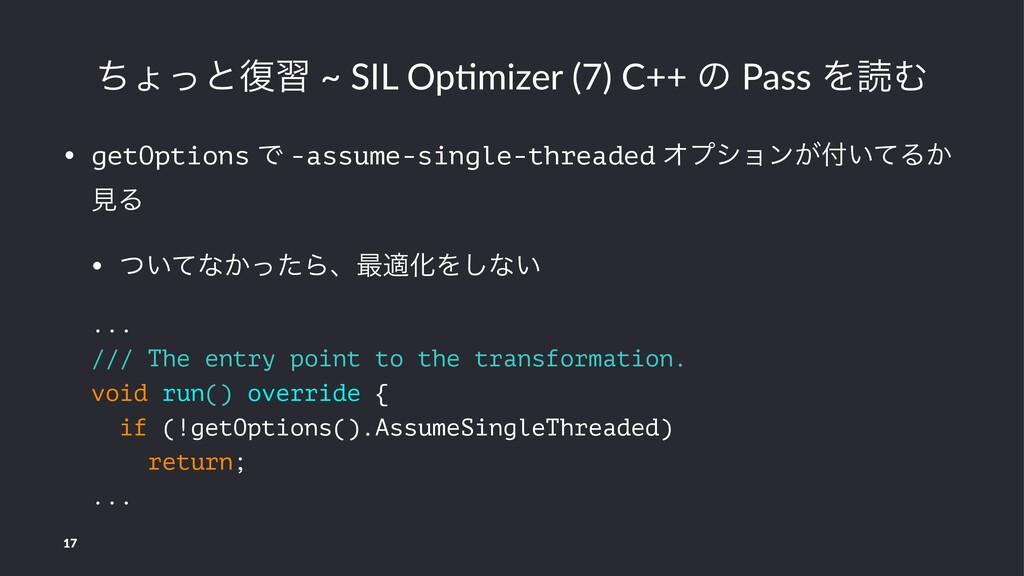 ͪΐͬͱ෮श ~ SIL Op(mizer (7) C++ ͷ Pass ΛಡΉ • getO...