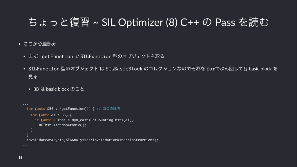 ͪΐͬͱ෮श ~ SIL Op(mizer (8) C++ ͷ Pass ΛಡΉ • ͕͜͜৺...