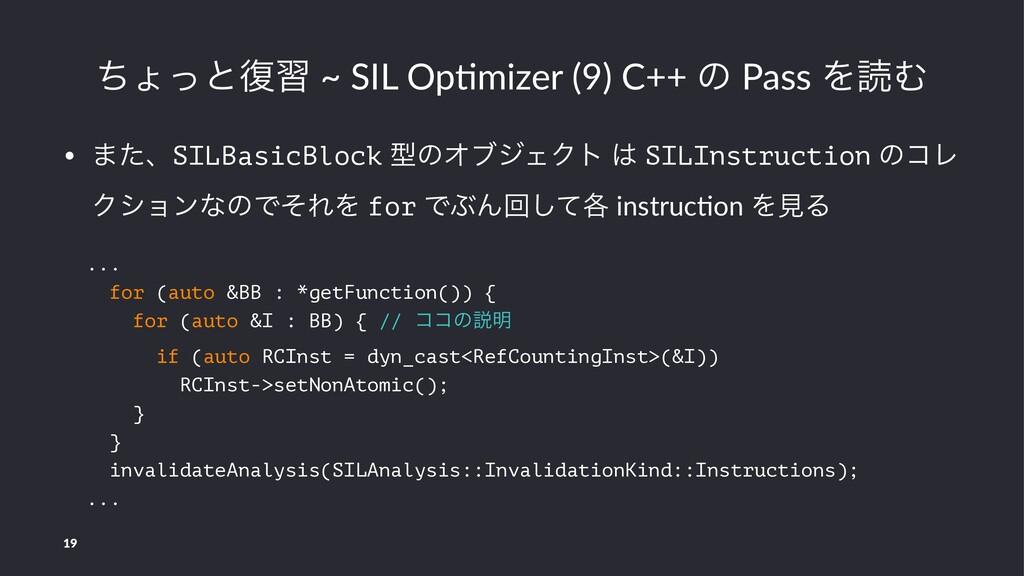 ͪΐͬͱ෮श ~ SIL Op(mizer (9) C++ ͷ Pass ΛಡΉ • ·ͨɺS...