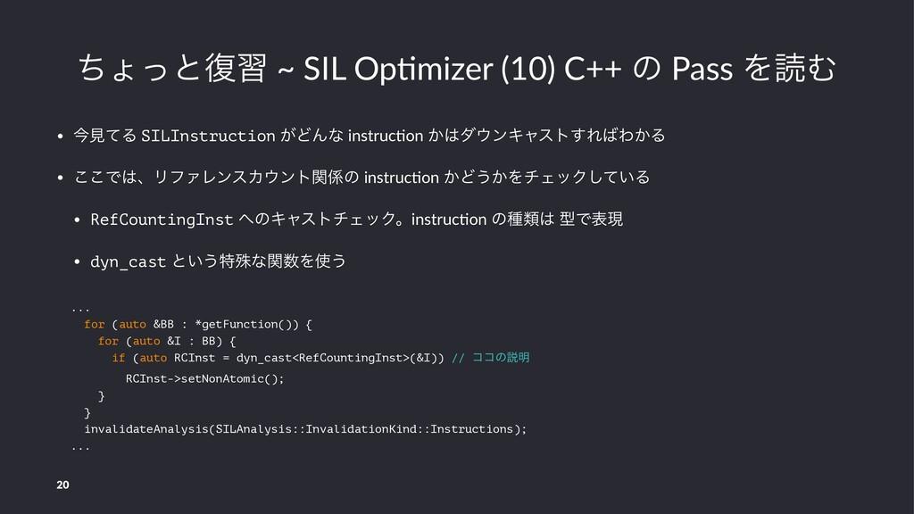 ͪΐͬͱ෮श ~ SIL Op(mizer (10) C++ ͷ Pass ΛಡΉ • ࠓݟͯ...