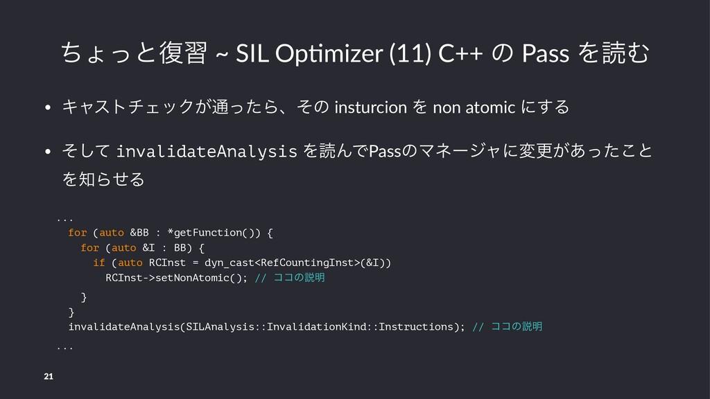 ͪΐͬͱ෮श ~ SIL Op(mizer (11) C++ ͷ Pass ΛಡΉ • Ωϟε...
