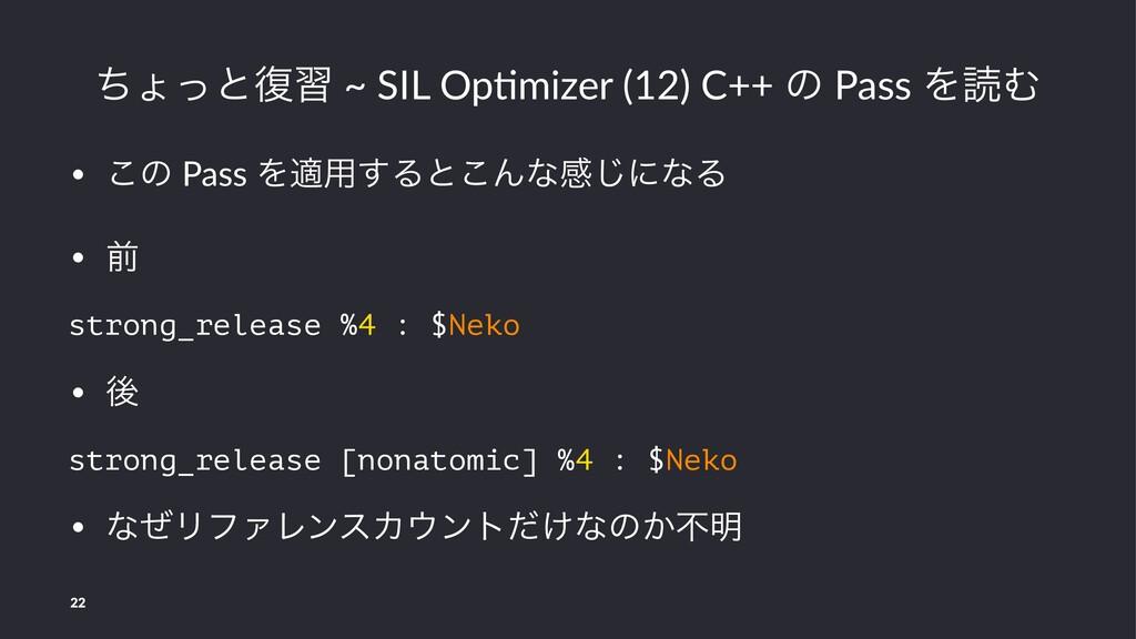 ͪΐͬͱ෮श ~ SIL Op(mizer (12) C++ ͷ Pass ΛಡΉ • ͜ͷ ...