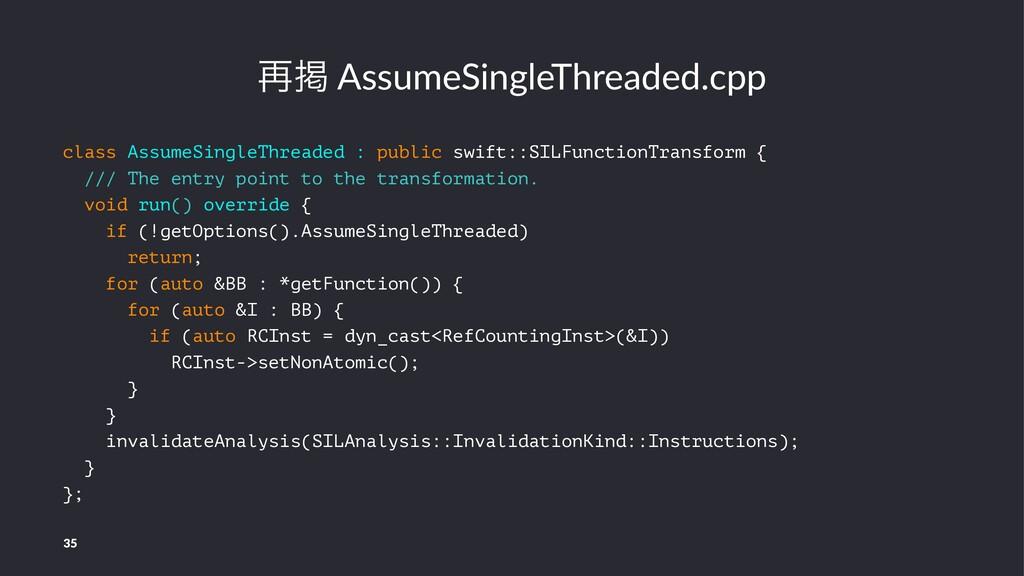 ࠶ܝ AssumeSingleThreaded.cpp class AssumeSingleT...