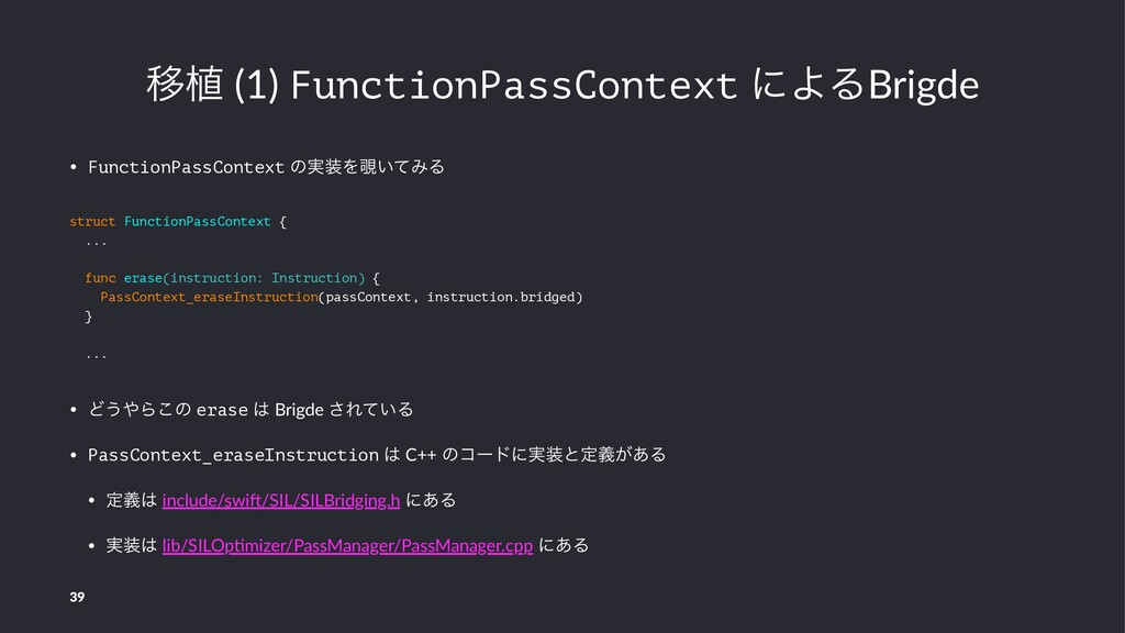 Ҡ২ (1) FunctionPassContext ʹΑΔBrigde • Function...
