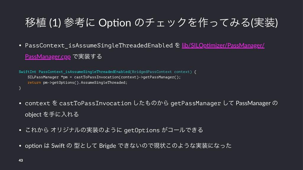 Ҡ২ (1) ߟʹ Op'on ͷνΣοΫΛ࡞ͬͯΈΔ(࣮) • PassContext_...