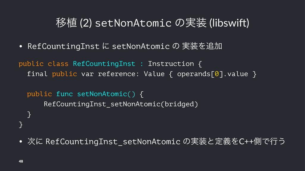 Ҡ২ (2) setNonAtomic ͷ࣮ (libswi*) • RefCounting...
