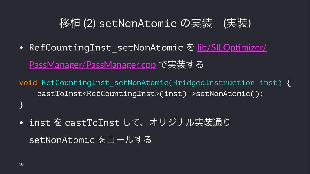 Ҡ২ (2) setNonAtomic ͷ࣮ɹ(࣮) • RefCountingInst_...
