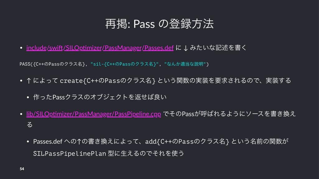 ࠶ܝ: Pass ͷొํ๏ • include/swi,/SILOp2mizer/PassM...