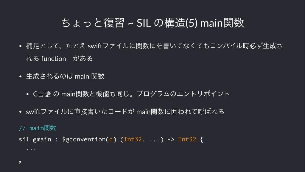 ͪΐͬͱ෮श ~ SIL ͷߏ(5) mainؔ • ิͱͯ͠ɺͨͱ͑ swi&ϑΝΠϧ...