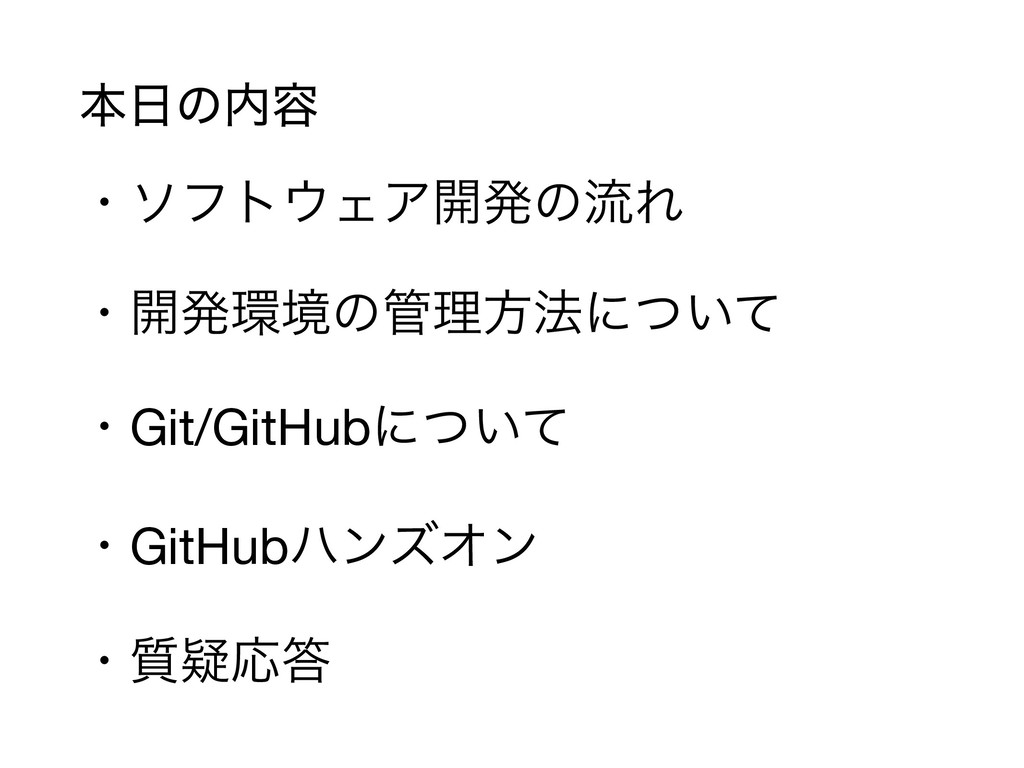 ຊͷ༰ ɾιϑτΣΞ։ൃͷྲྀΕ  ɾ։ൃڥͷཧํ๏ʹ͍ͭͯ  ɾGit/GitHub...