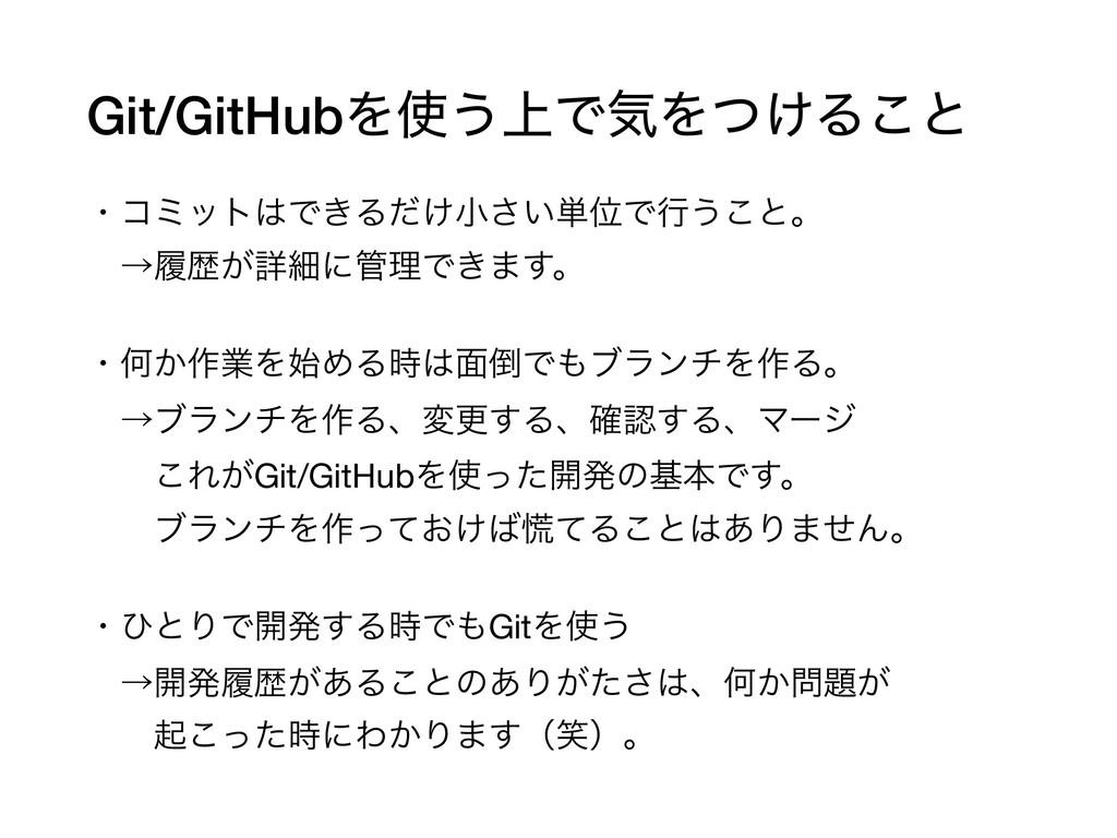 Git/GitHubΛ͏্ͰؾΛ͚ͭΔ͜ͱ ɾίϛοτͰ͖Δ͚ͩখ͍͞୯ҐͰߦ͏͜ͱɻ ...
