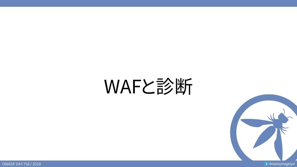 OWASP DAY 758 / 2018 #owaspnagoya t WAFと診断