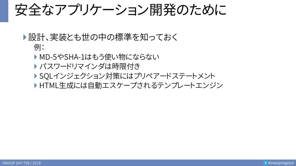 OWASP DAY 758 / 2018 #owaspnagoya t 安全なアプリケーション...