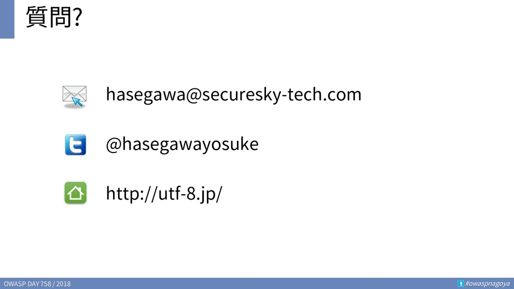 OWASP DAY 758 / 2018 #owaspnagoya t 質問? hasegaw...