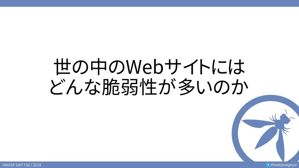 OWASP DAY 758 / 2018 #owaspnagoya t 世の中のWebサイトに...