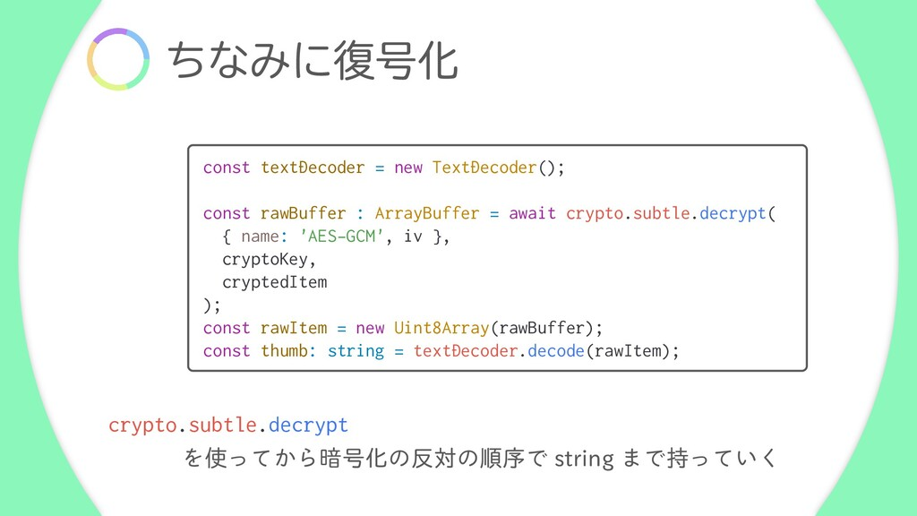 ͪͳΈʹ෮߸Խ const textDecoder = new TextDecoder(); ...