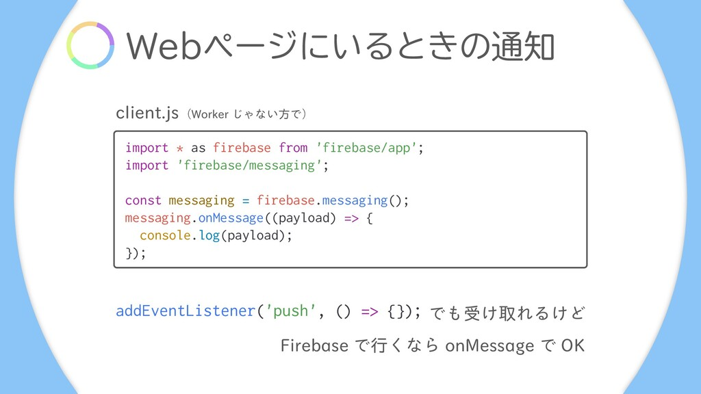 8FCϖʔδʹ͍Δͱ͖ͷ௨஌ import * as firebase from 'fireb...