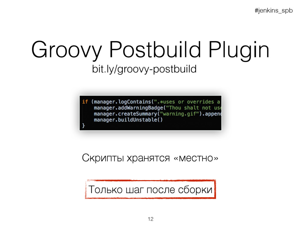 Groovy Postbuild Plugin bit.ly/groovy-postbuild...