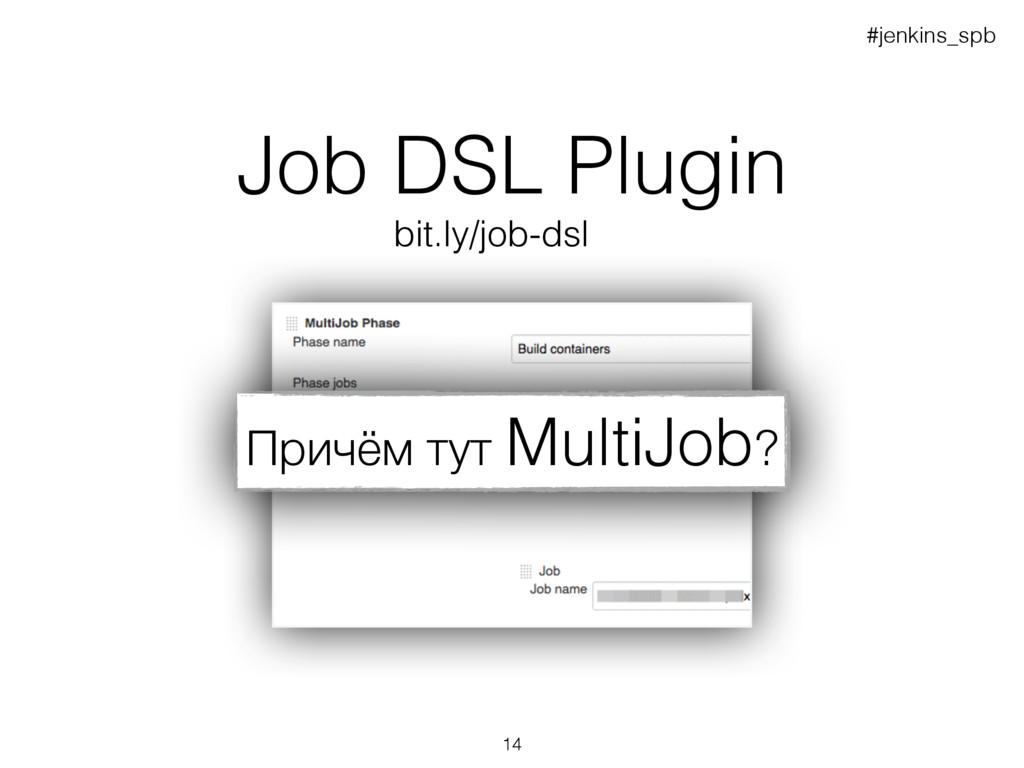 Job DSL Plugin bit.ly/job-dsl #jenkins_spb Прич...