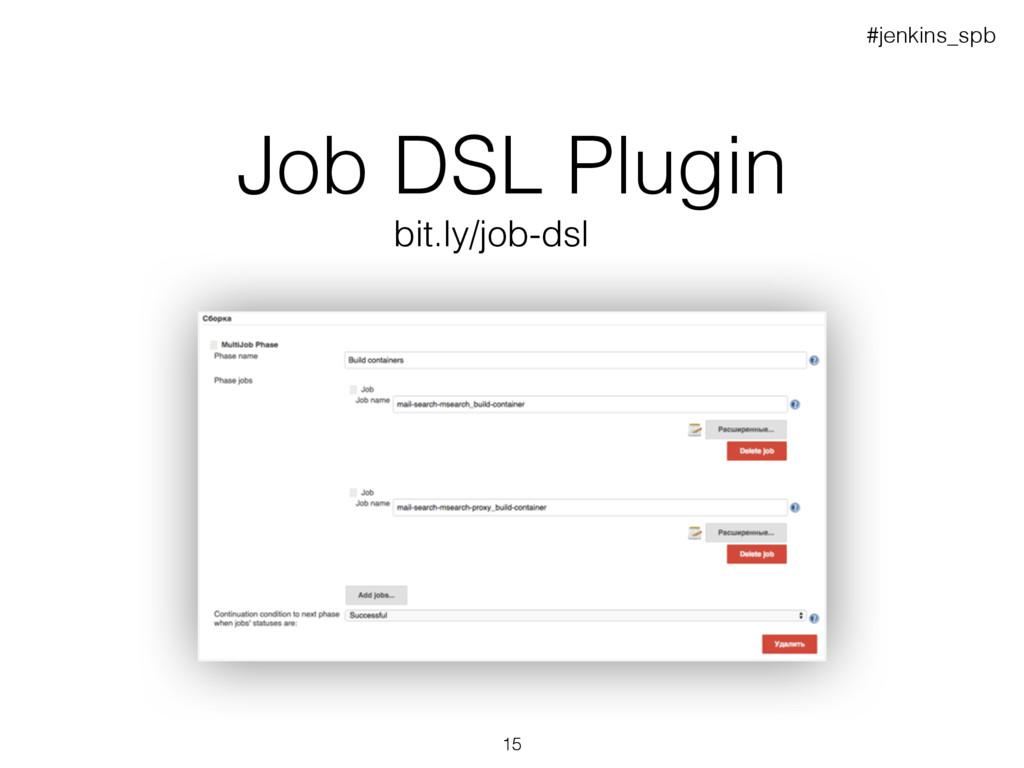 Job DSL Plugin bit.ly/job-dsl #jenkins_spb 15