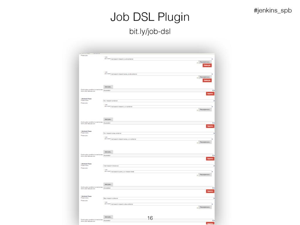 Job DSL Plugin bit.ly/job-dsl #jenkins_spb 16