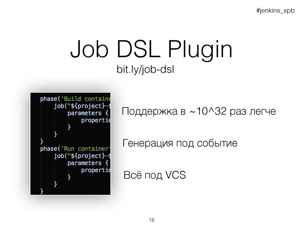 Job DSL Plugin bit.ly/job-dsl #jenkins_spb Подд...
