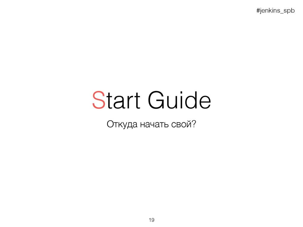 Start Guide Откуда начать свой? #jenkins_spb 19