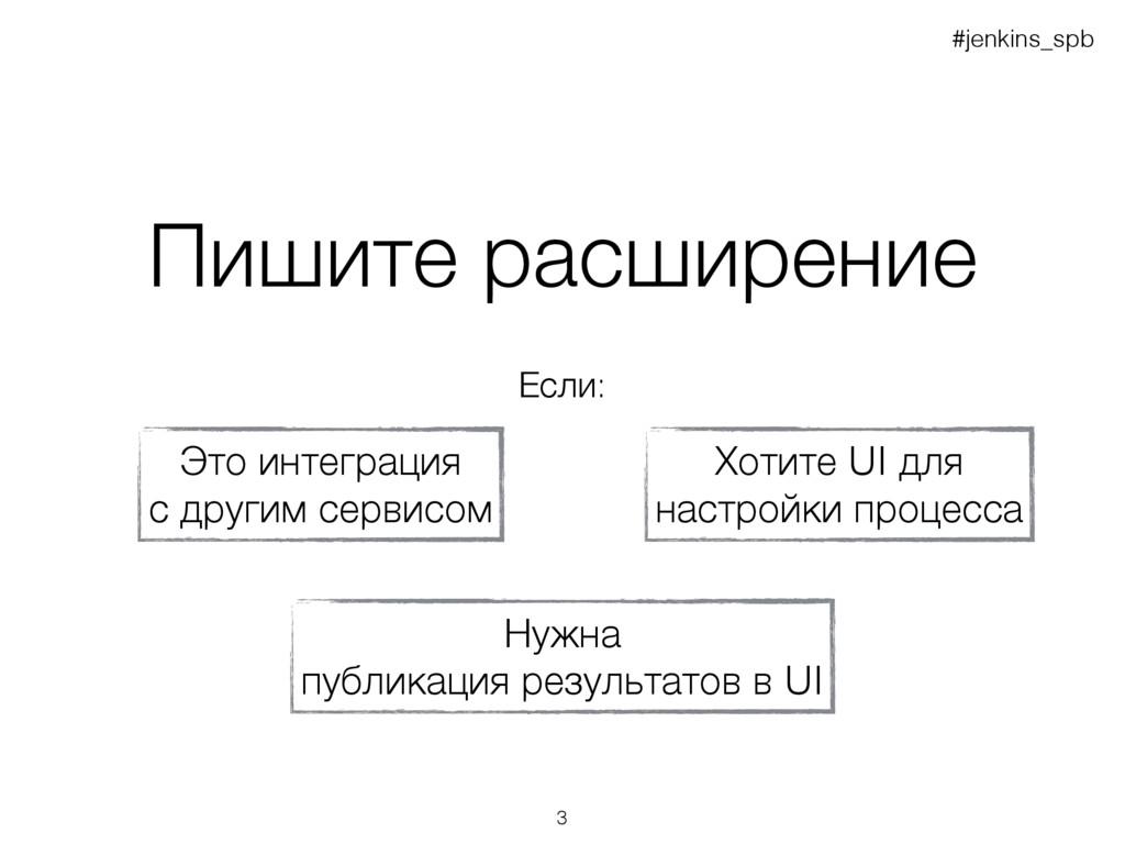 Пишите расширение Если: Это интеграция с другим...