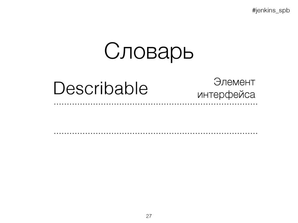 Словарь Describable Элемент интерфейса #jenkins...