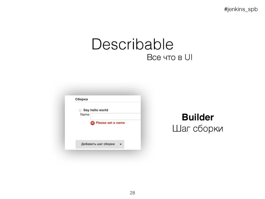 Describable Все что в UI Builder Шаг сборки #je...